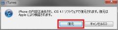 iphone4_41_baseband_00_05