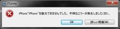 ios433downg_04