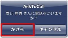 jbapp-asktocall-15