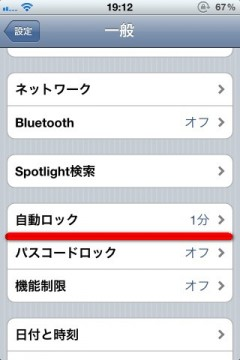 jbapp-autolock4toggle-05