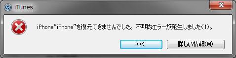ios5-down-r0-07