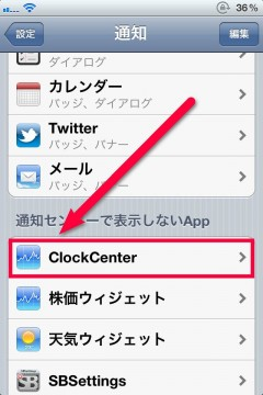 jbapp-clockcenter-04