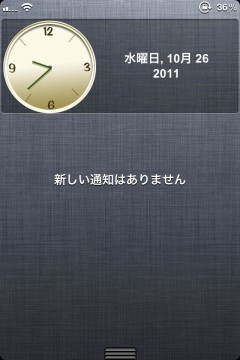 jbapp-clockcenter-06
