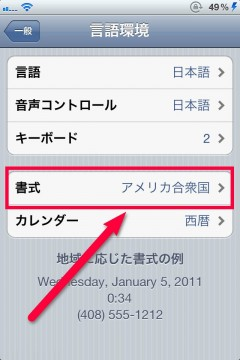 jbapp-clockcenter-07