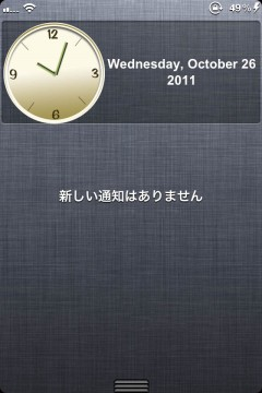 jbapp-clockcenter-08