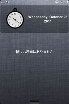 jbapp-clockcenter-10