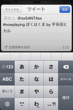 jbapp-tweetsong-05