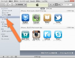 howto-appstoreapp-backup-03