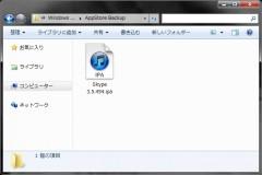 howto-appstoreapp-backup-05