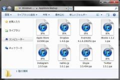 howto-appstoreapp-backup-08