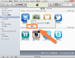 howto-appstoreapp-backup-09