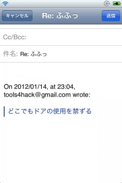 jbapp-mailquotepatcher4-04