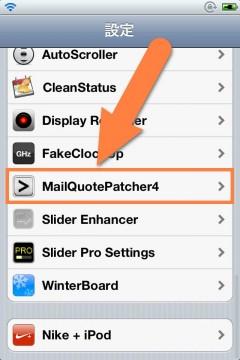 jbapp-mailquotepatcher4-06