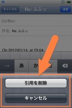 jbapp-mailquotepatcher4-08