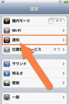 jbapp-notificationcenter-setting-00