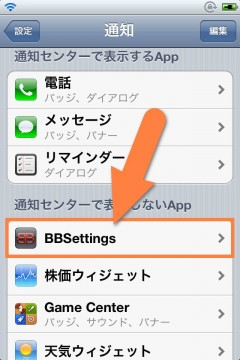 jbapp-bbsettings-04