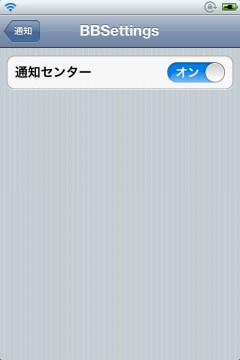 jbapp-bbsettings-05