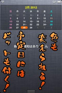 jbapp-calendarprofornc-08