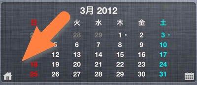 jbapp-calendarprofornc-14