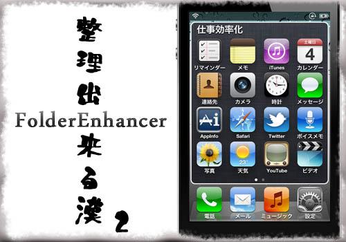 jbapp-folderenhancer-01