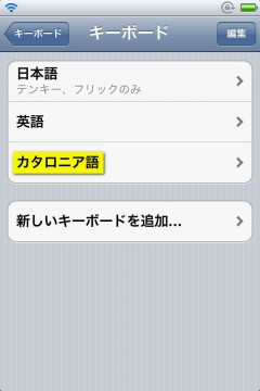 jbapp-pictokeyboard-16