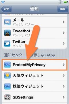 jbapp-protectmyprivacy-07