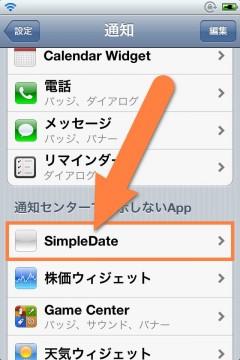jbapp-simpledatefornc-04