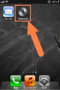 jbapp-siriboard-04