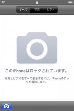 jbapp-fulllockcamera-06