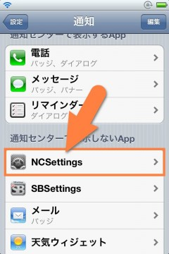jbapp-ncsettings-04