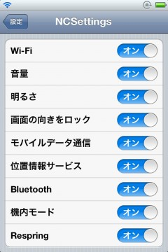 jbapp-ncsettings-13