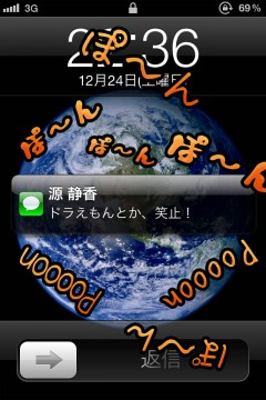 ios5-message-repeat-notification-02