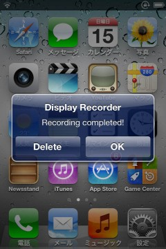 jbapp-displayrecorder-06