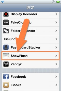 jbapp-showflash-04
