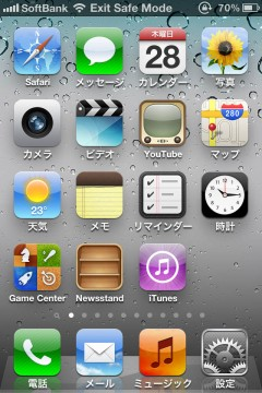 05-what-is-safemode-for-ios-jailbreak-07