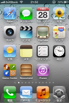 05-what-is-safemode-for-ios-jailbreak-08