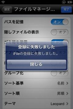 fix-ifile-170-1-05