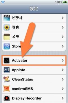 howto-activator-menus-08