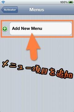 howto-activator-menus-10