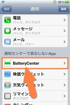 jbapp-batterycenterfornc-03