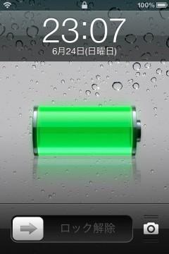 jbapp-batteryshower-04