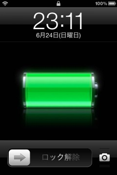 jbapp-batteryshower-05