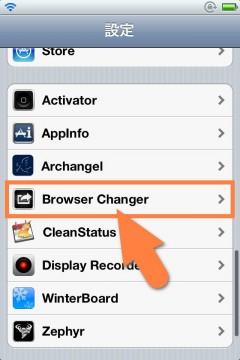 jbapp-browserchanger-06