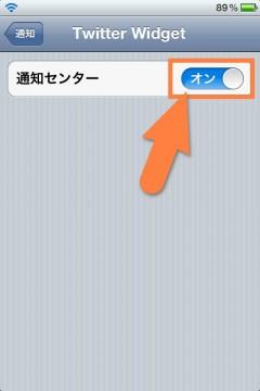 jbapp-ios6twitterwidgetfornc-05