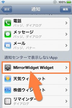 jbapp-mirrorwidget-03