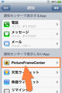 jbapp-pictureframecenter-04