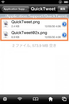 jbapp-quicktweet-09