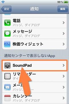 jbapp-soundpadfornc-04