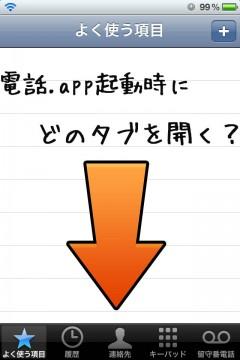 jbapp-startdial-05
