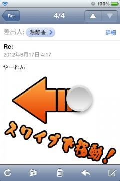 jbapp-swipe4mail-04